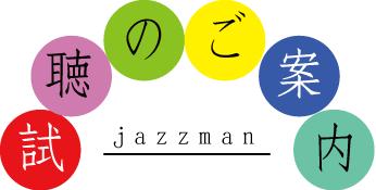 ジャズマン試聴のご案内